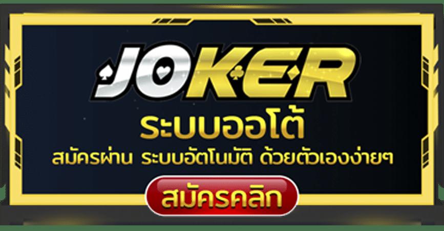 Joker Slot Auto JOKER123AUTO